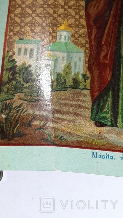 Святая преподобная Марфа. 1911г., фото №4