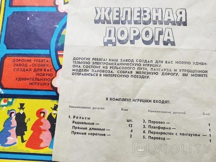 Железная дорога электромеханическая игрушка СССР. В коробке. 2, фото №4