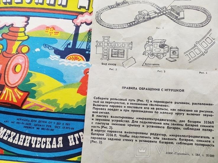 Железная дорога электромеханическая игрушка СССР. В коробке. 2, фото №5