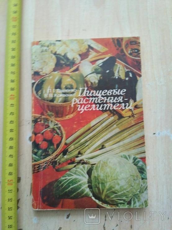 """Дудченко """"Пищевые растения целители"""" 1988р., фото №2"""