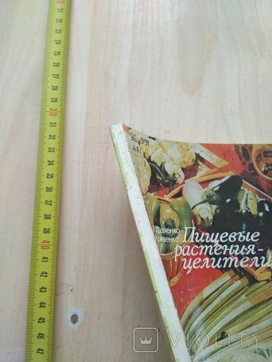 """Дудченко """"Пищевые растения целители"""" 1988р., фото №3"""