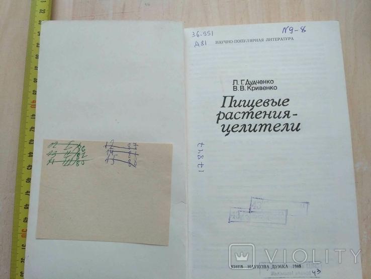 """Дудченко """"Пищевые растения целители"""" 1988р., фото №5"""
