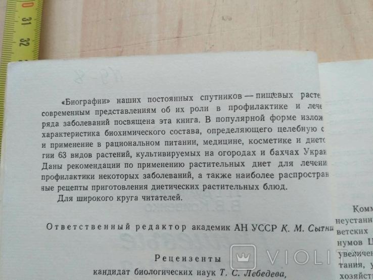 """Дудченко """"Пищевые растения целители"""" 1988р., фото №6"""