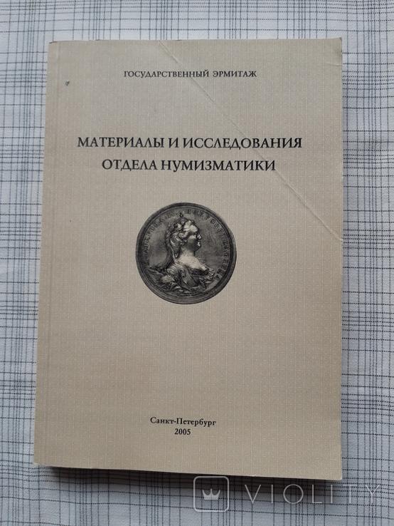 Материалы и исследования отдела нумизматики. (1), фото №2