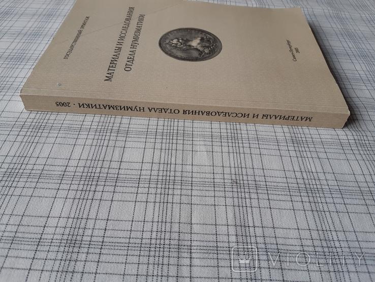 Материалы и исследования отдела нумизматики. (1), фото №3