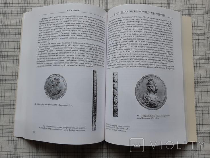 Материалы и исследования отдела нумизматики. (1), фото №8