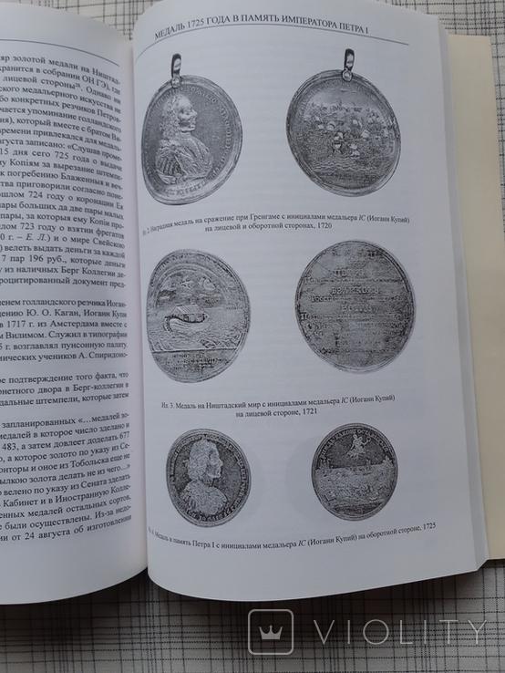 Материалы и исследования отдела нумизматики. (1), фото №9