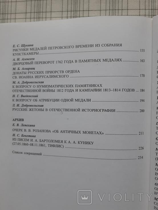 Материалы и исследования отдела нумизматики. (1), фото №11