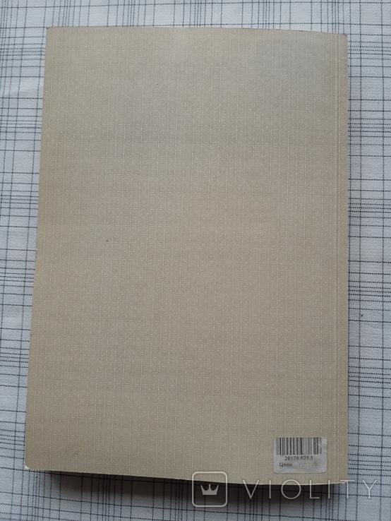 Материалы и исследования отдела нумизматики. (1), фото №12