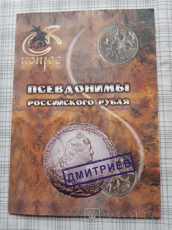 Псевдонимы Российского рубля, фото №2