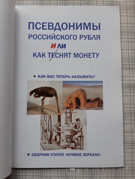 Псевдонимы Российского рубля, фото №4
