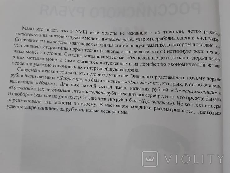 Псевдонимы Российского рубля, фото №5