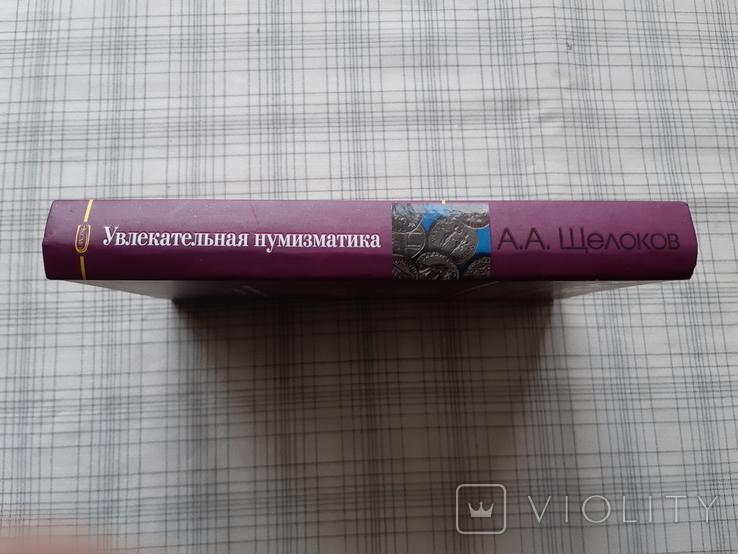 Увлекательная нумизматика. А. А. Щелоков, фото №3