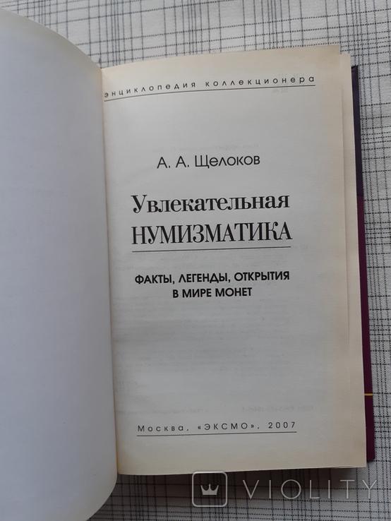 Увлекательная нумизматика. А. А. Щелоков, фото №4