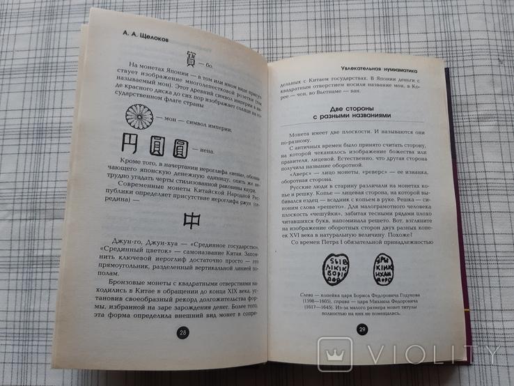 Увлекательная нумизматика. А. А. Щелоков, фото №6
