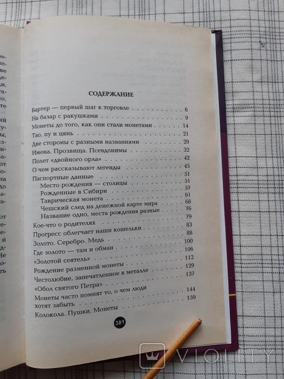 Увлекательная нумизматика. А. А. Щелоков, фото №9
