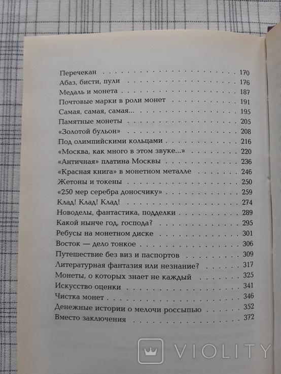Увлекательная нумизматика. А. А. Щелоков, фото №10