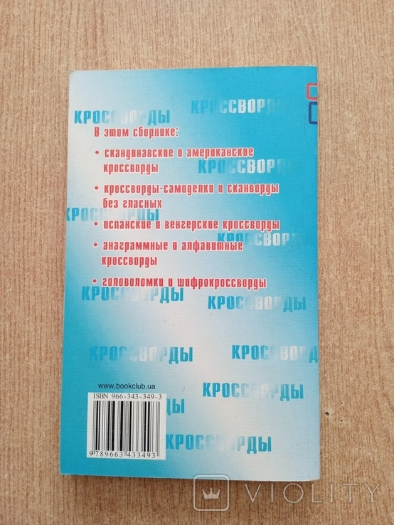 Сборник кроссвордов, фото №3