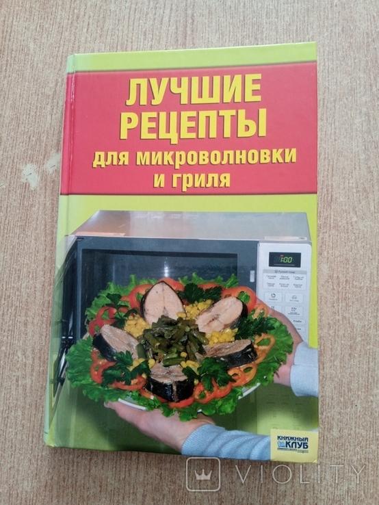 Лучшие рецепты для микроволновки и гриля, фото №2