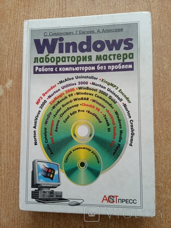 Windows лаборатория мастера, фото №2