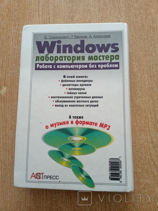 Windows лаборатория мастера, фото №3
