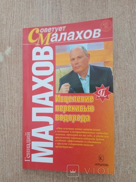 Советует Малахов, фото №2