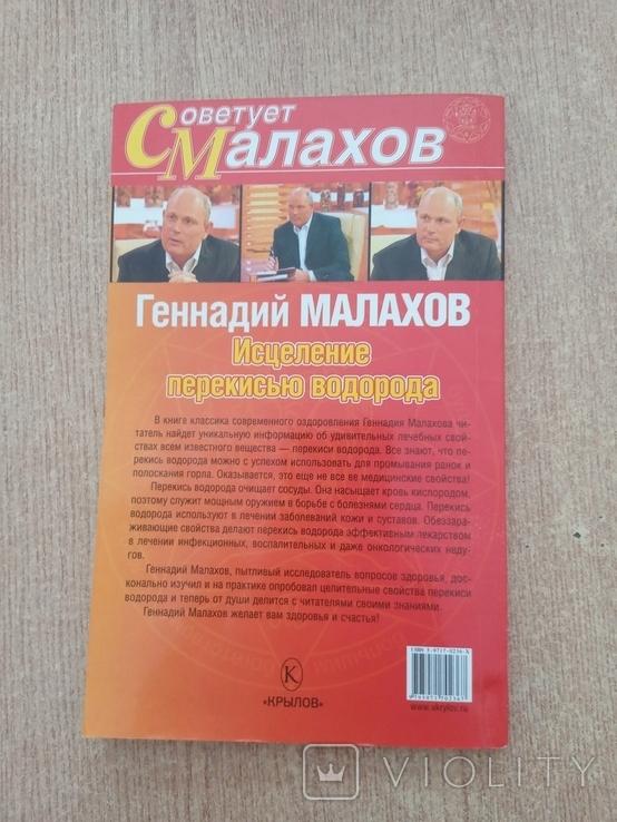 Советует Малахов, фото №3