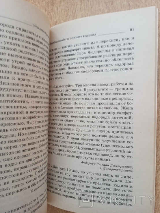 Советует Малахов, фото №4