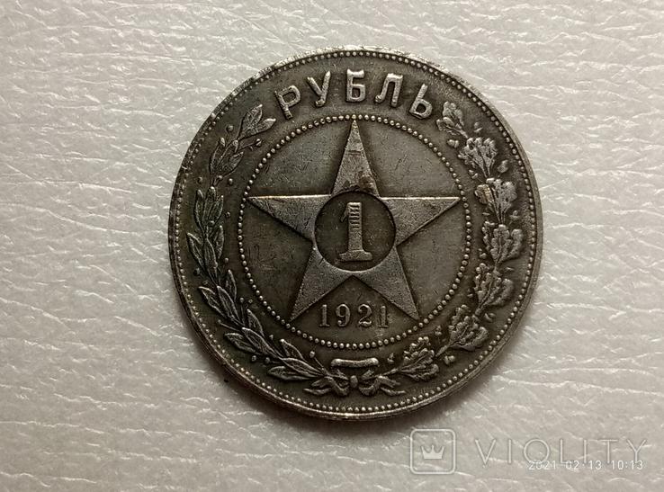 1 рубль 1921 год s3 копия, фото №2