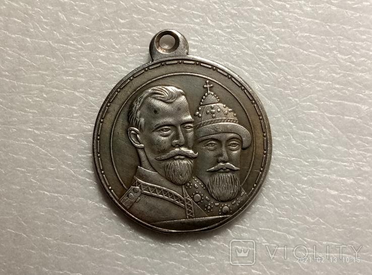 Медаль В память 300-летия царствования дома Романовых s9 копия, фото №2