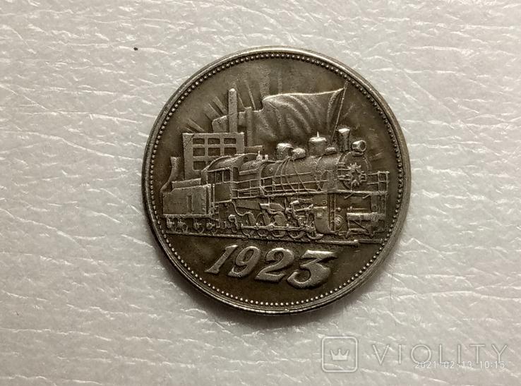 1 полтинник 1923 год s10 копия, фото №2
