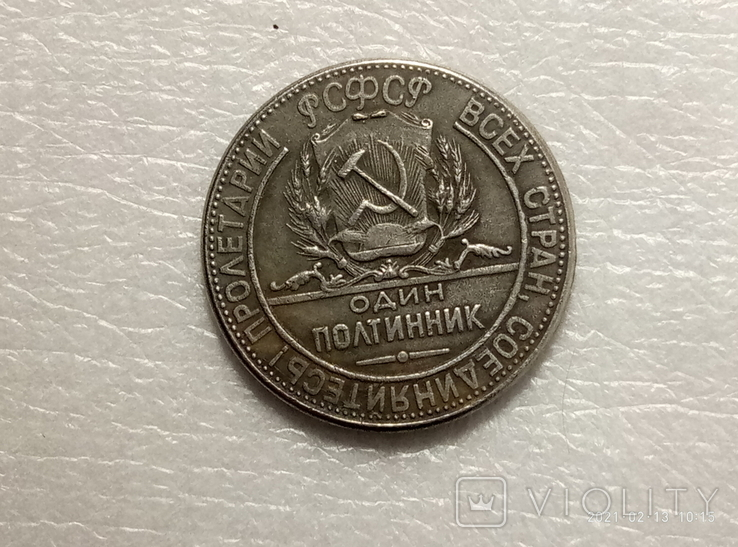 1 полтинник 1923 год s10 копия, фото №3