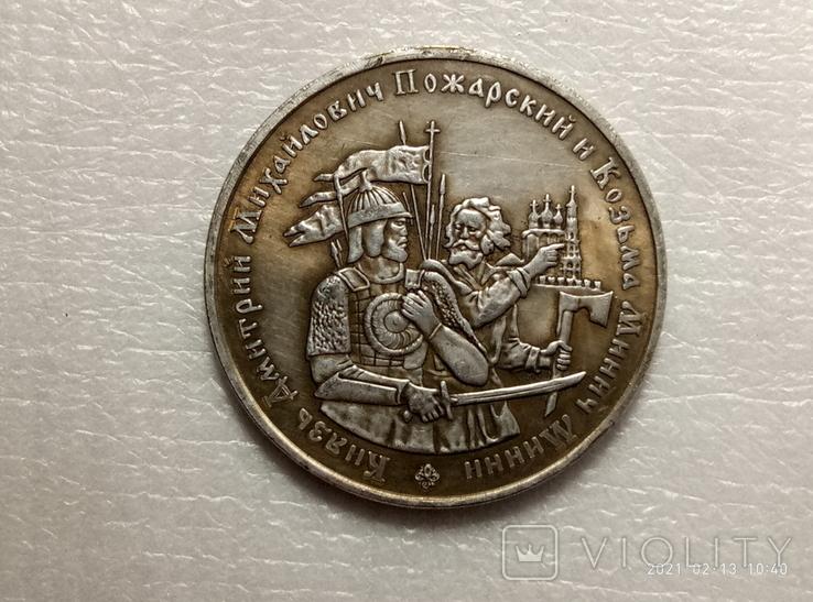 400 лет победе в борьбе против польско-литовских варваров Минин и Пожарский s30 копия, фото №2