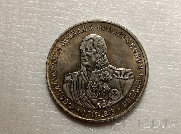 Фельдмаршал Михаил Илларионович Кутузов s31 копия, фото №2