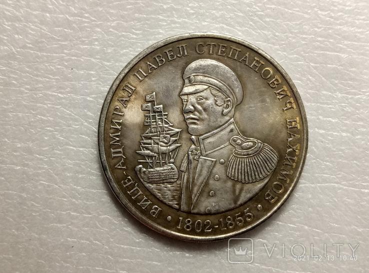 Вице-адмирал Павел Степанович Нахимов s32 копия, фото №2