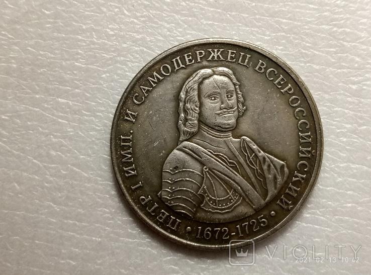Петр I император и самодержец всероссийский s34 копия, фото №2