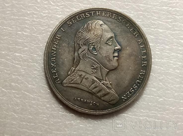 Медаль в память восшествия на престол Императора Александра I, 12 марта 1801 г s39 копия, фото №2