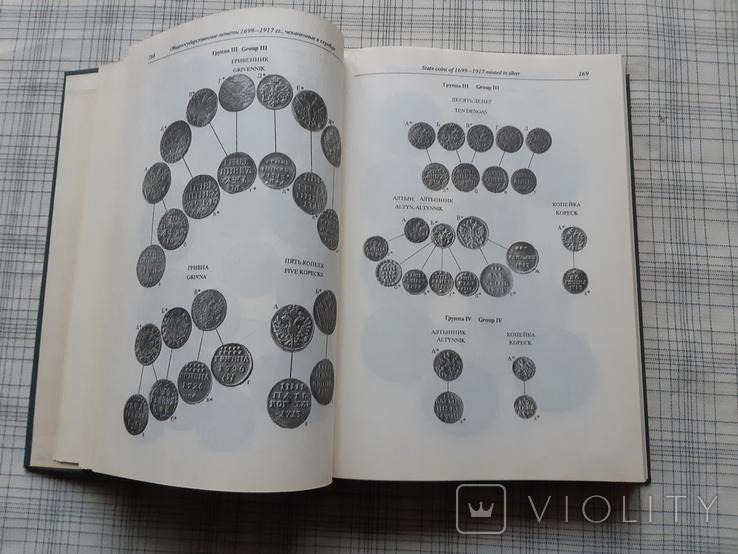 Монеты России 1700-1917 В.В. Уздеников (7), фото №12