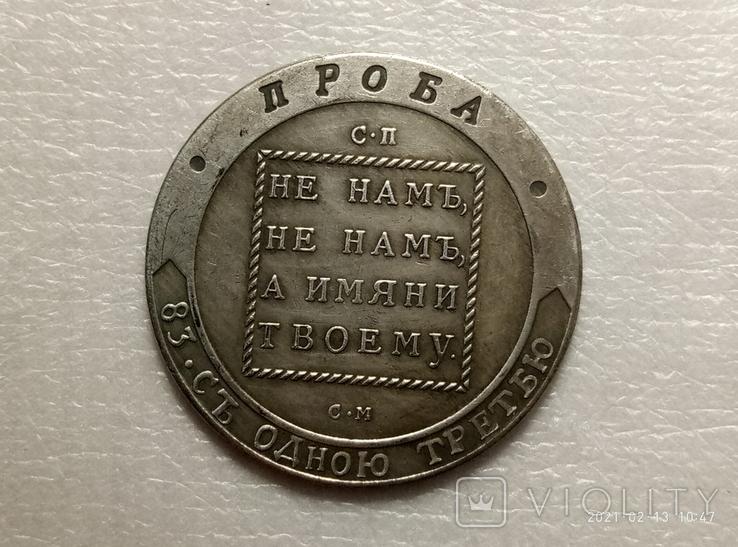 Монета Ефимок 1798 s43 копия, фото №3