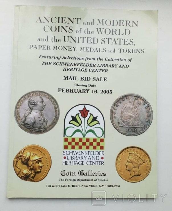 Аукционный каталог 2005 г. февраль, фото №2