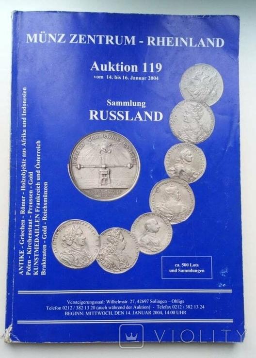 Аукционный каталог январь 2004г., фото №2