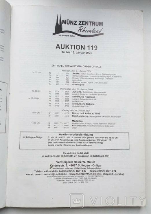 Аукционный каталог январь 2004г., фото №3