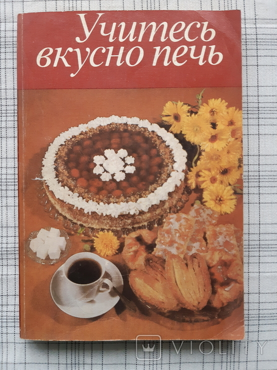 Учитесь вкусно печь (1), фото №2
