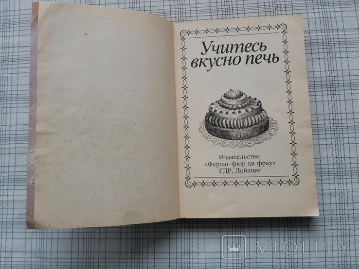 Учитесь вкусно печь (1), фото №4