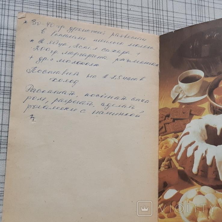 Учитесь вкусно печь (1), фото №9