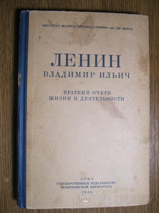 Ленин Владимир Ильич 1946г., фото №2