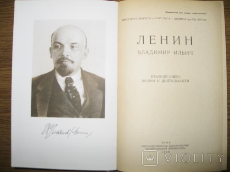 Ленин Владимир Ильич 1946г., фото №5