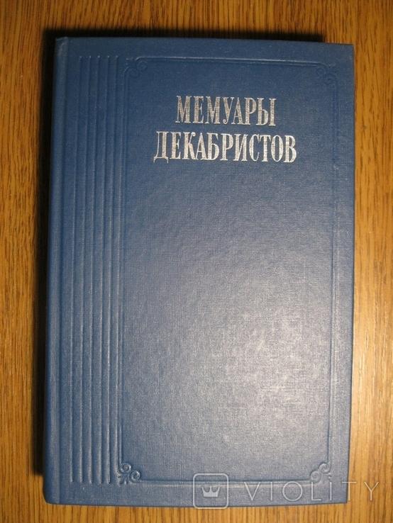 Мемуары декабристов, фото №2