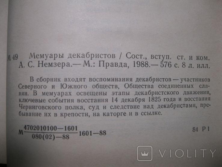Мемуары декабристов, фото №4