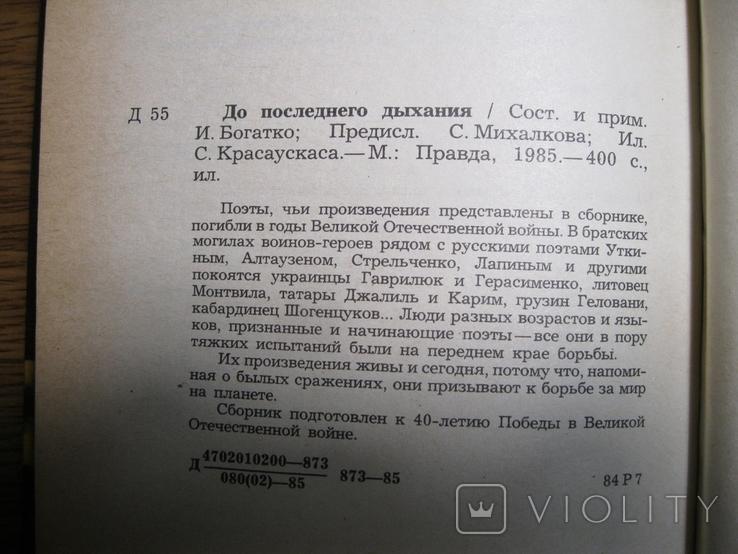 Стихи советских поэтов павших в Великой Отечественной войне, фото №3
